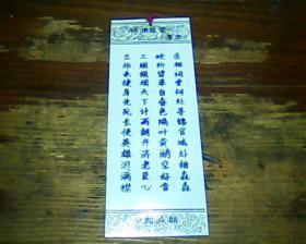 塑料书签:杜甫草堂