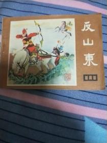《反山东》说唐连环画之九(大缺夲)