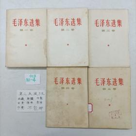 毛泽东选集 全五卷 66年改横重排本 67年印 n1-4-013