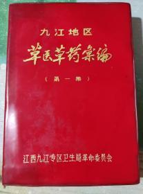 九江地区草医草药汇编(第一集