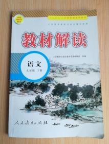 教材解读  初中语文九年级下册(人教)【有少量写划】