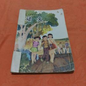 五年制小学语文课本第一册