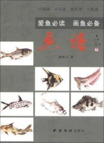 鱼谱  西泠印社出版社