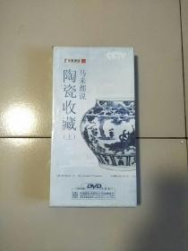 CCTV 百家讲坛 马未都说陶瓷收藏 上 DVD 7片装 未开封