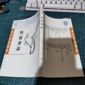 陶庐杂录,清代史料笔记丛刊,97年湖北印刷,无划无章。无黄斑。