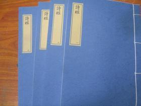 【复印件】五经精本.诗经.四卷.清道光年间内府朱丝栏精写本