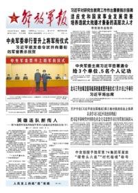 解放军报 2020年7月30日【原版生日报】中央军委举行晋升上将军衔仪式