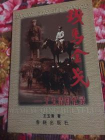 王玉清回忆录-铁马金戈(原福州军区炮兵司令)