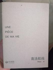 南法航线:Une pièce de ma vie