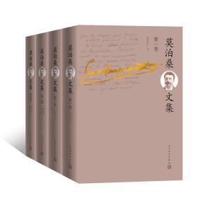 莫泊桑文集(全4册)   1H13c