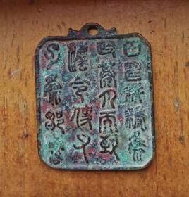 双面篆书青铜令牌