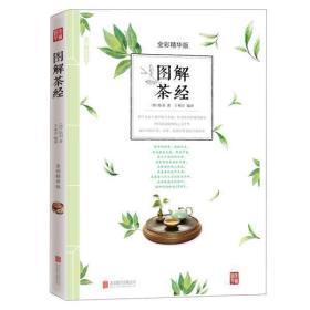 正版 图解茶经美丽国学 陆羽原著 中国茶经 中华茶道 茶艺 茶文化