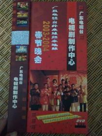 广东电视台外来媳妇本地郎2003-2004春节晚会DVD5碟套装 非卖品