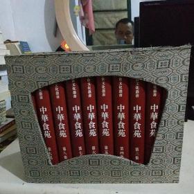 中华食苑(精装 全1—10册)