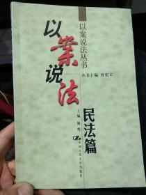 【1998版】以案说法  民法篇  姚辉  中国人民大学出版社9787300025858