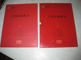 2006年中国邮票年册(台州市邮政局)