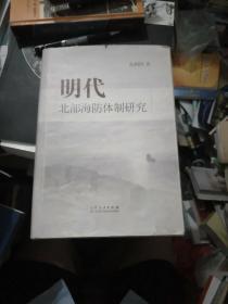 明代北部海防体制研究(作者签赠本领印)