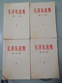 毛泽东选集1~4卷共四册合售