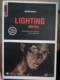 国际摄影基础教程02:LIGHTING摄影用光