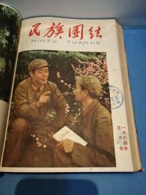 民族团结合订本1964年第1-12期