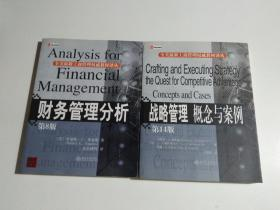 (战略管理 概念与案例 第14版 附光盘)+(财务管理分析(第8版))两册合售