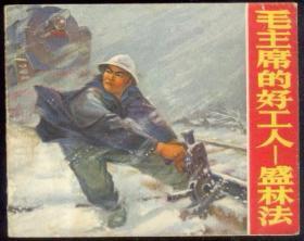 老版文革连环画;毛主席的好工人---盛林法(少见品种,文革味特浓)