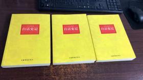 白话史记(全三册)