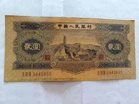 中国人民银行(贰圆1953年)