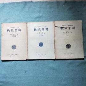 民国三十七年【机械制图】全三册