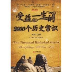 受益一生的2000个历史常识