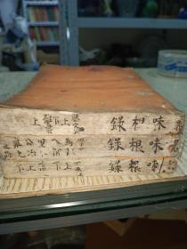 白纸木刻本《四书味根录》存3厚册