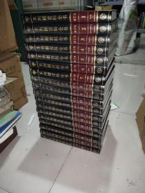 不列颠百科全书国际中文版修订本(1-20卷)缺第11.16卷共18册合售
