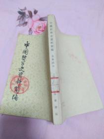 中国哲学史资料简编先秦下册】