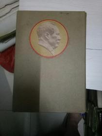 毛泽东选集 一卷本 (带有工业学大庆会议纪念印章。66年第一版 66年上海第一次印刷)