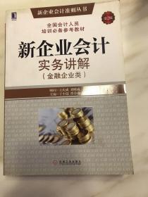 新企业会计准则丛书:新企业会计实务讲解(金融企业类)(第2版)