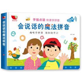 手指点读快速学拼音:会说话的魔法拼音