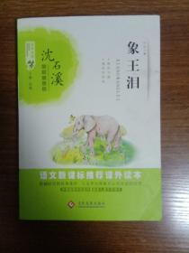 百年文学梦经典作品集:野猪王(下)