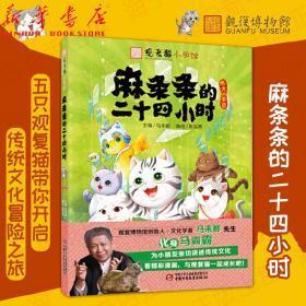 麻条条的二十四小时 观复猫小学馆 马未都 传统文化知识漫画书观复博物馆猫馆长漫画 中国少年儿童出版社