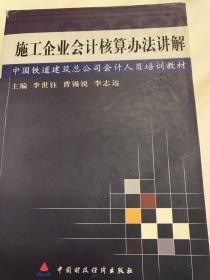 中国铁道建筑总公司会计人员培训教材:施工企业会计核算办法讲解