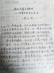 书法家李正峰教授手稿