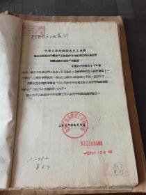 """济南酒精总厂资料:《中华人民共和国食品工业部 转发国务院""""从知识分子中招聘工作人员的请示报告"""" 》1957年"""