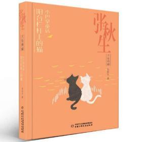 张秋生文集典藏:小巴掌童话 阳台栏杆上的猫(精装)