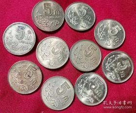 第四套人民币 1991年-2001年少1999年梅花5角硬币珍币原光共10枚 保真品铜币5毛钱币收藏 X22