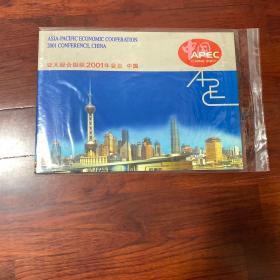 亚太经合组织2001年会议  中国  邮折