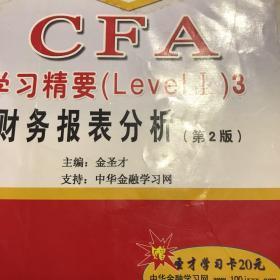 CFA学习精要(Level 1)3:财务报表分析(第2版)