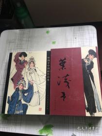 叶浅予中国画作品集、画集、画册、图录