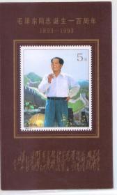 1993年毛泽东百年小型张