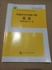 普通高中同步练习册:英语 (选择性必修 第一册)   人民教育出版社