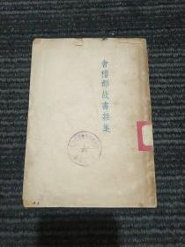 会稽郡故书杂集 鲁迅 民国三十五年