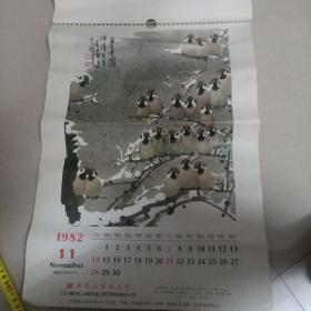 1982年香港集隆行有限公司国画挂历一张:名家之作《雪鸟图》(尺寸52Cm宽39Cm)香港印制,印刷精美